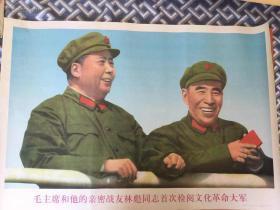 毛主席和他的亲密战友林彪同志首次检阅文革大军