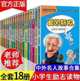 中外名人传记故事全套18册四五六三年级课外书必读6-8-12周岁小学生课外阅读书籍写给孩子的世界中国伟人传记经典丛书儿童文学读物