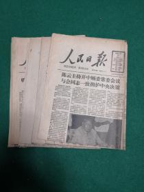 老报纸5张:人民日报