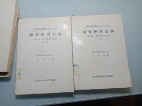 经济学名著翻译丛书第一一七种 总体经济活动 理论 预测和控制(上下册)馆藏