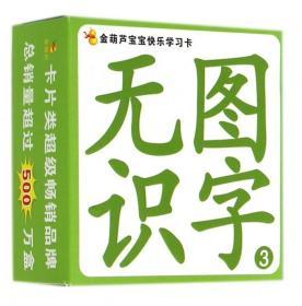 无图识字(3)/金葫芦宝宝快乐学习卡