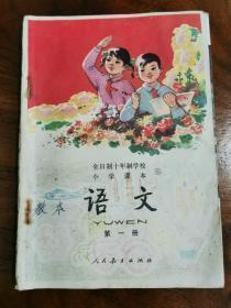 全日制十年制小学课本语文第一册(多彩色精美插图)