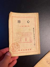 心防/献给留在上海工作的友人们 /夏衍剧作集之一  1946年初版本!