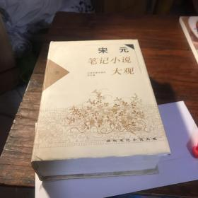 宋元笔记小说大观 三