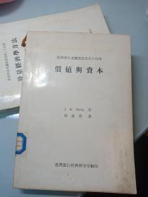 经济学名著翻译丛书第十四种 价值与资本(馆藏)