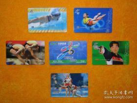 历届奥运冠军 纪念卡   6枚合售. (其中一枚,新奥运电话卡)