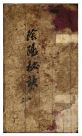 清代命理术数周易风水地理类古抄本《阴阳秘诀》,共86页。