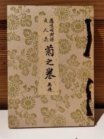 民国时期 画道 盆景文人花 菊之卷 一册