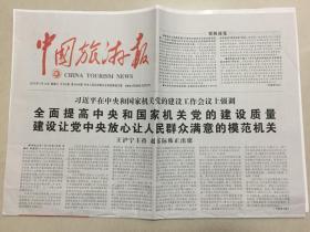 中国旅游报 2019年 7月10日 星期三 今日8版 第5946期 邮发代号:1-40