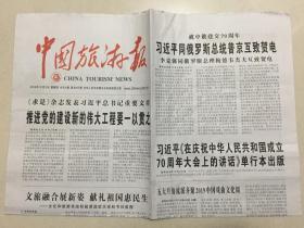 中国旅游报 2019年 10月3日 星期四 今日4版 第6007期 邮发代号:1-40