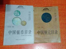 中国银币目录、中国铜元目录 2册合售