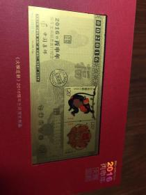 2016年中国集邮总公司发行巜火猴迎新》纯金四方连(黄永玉先生创作.内附含猴票1张)实物实拍