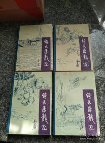 金庸武侠 宝文堂 倚天屠龙记 四册全
