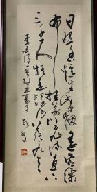 旧裱 河北书法家 胡旻 书法
