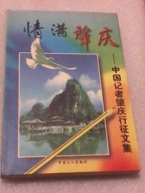 情满肇庆:中国记者肇庆行征文集