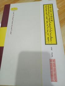 满蒙合璧三字经注解(蒙文版)