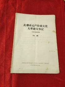 长春市无产阶级文化大革命大事记1967年5月份(初稿)