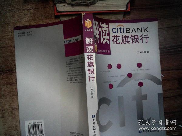 解读花旗银行