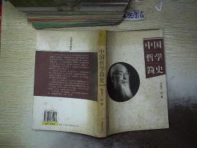 中国哲学简史 ( 插图珍藏本 )