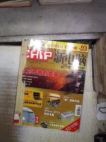 新电脑   2010 4-6(自制合订本)