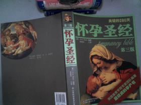 怀孕圣经(最终定本)
