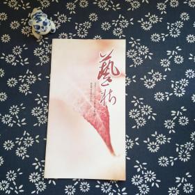 企业内刊 •艺树 2012.10 第五期 总第九期