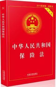 中华人民共和国保险法实用版2015版 中国法制出版社 9787509363416