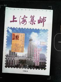 上海集邮  1998.6