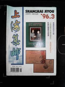 上海集邮  1996.3