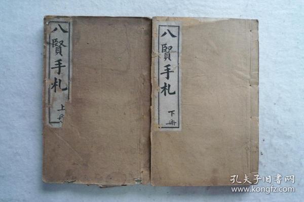 朱敬圃旧藏 光绪白纸 花边框石印本 八贤手札 上下两卷两册全
