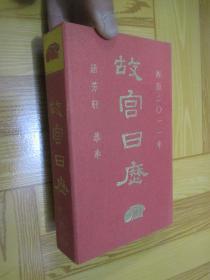 故宫日历:2011年 (涵芳轩 恭奉)
