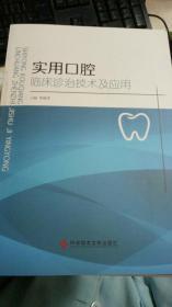 实用口腔临床诊治技术及应用