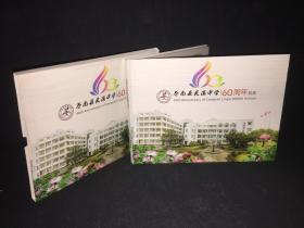 苍南县灵溪中学60周年校庆--邮票珍藏纪念册