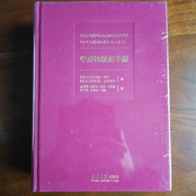 牛津比较法手册