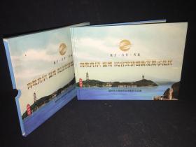 海峡两岸(温州)民营经济创新发展示范区--邮票册s