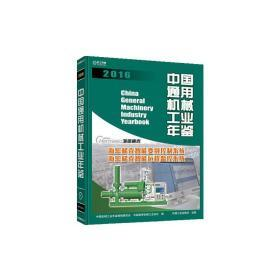 中国通用机械工业年鉴2016