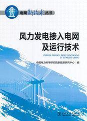 官方正版电网新技术丛书 风力发电接入电网及运行技术 9787512384897 中国电力科学研究院新能源研究中心组织写 中国电力出版
