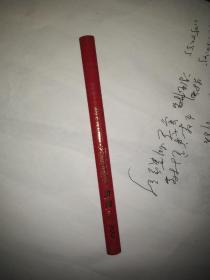 友爱牌 老铅笔,木匠专用 画画专用, 长: 16.45厘米左右  90年代左右的