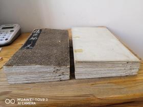 旧拓碑帖 《前 后出师表》两册全