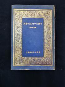 中国古今地名大辞典 万有文库 精装