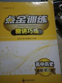 点金训练  精讲巧练  高中历史 必修 第三册