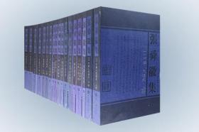 张舜徽集 繁体横排 共十五种二十册 市面稀见