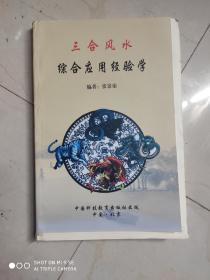 三合风水详解之《地理辑要》毛边书