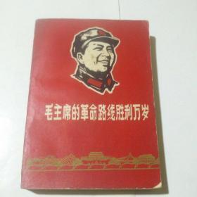 毛主席的革命路线胜利万岁(毛像1幅,林题字2幅)