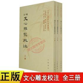 增订文心雕龙校注(全三册)
