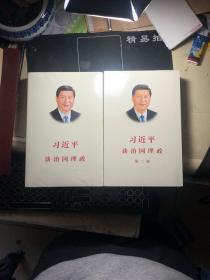 习近平谈治国理政(一、二卷2册)  全新未拆封!1.2两册!