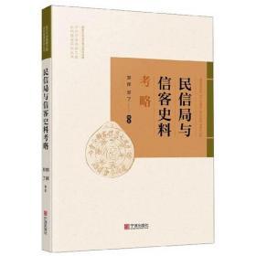 民信局与信客史料考略/近代宁波商帮文献史料整理研究丛书