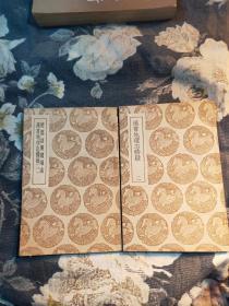 楚汉诸侯疆域志 汉书地理志稽疑(一.二册全)民国25年初版