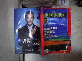 中国国家地理   2007 10、