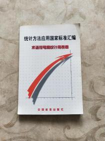 統計方法應用國家標準匯編術語符號和統計用表卷